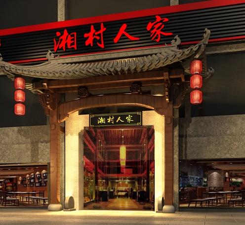 湘村人家湘菜馆餐厅灯光改造--空间照明设计