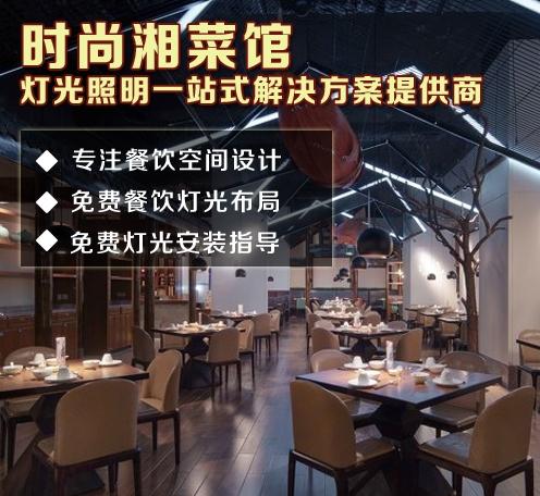 时尚湘菜馆灯光应该这样布局--光柏士餐饮照明灯具厂家