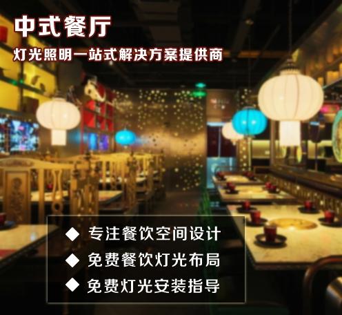 中式餐厅灯光布置案例--光柏士餐厅灯光设计改造案例