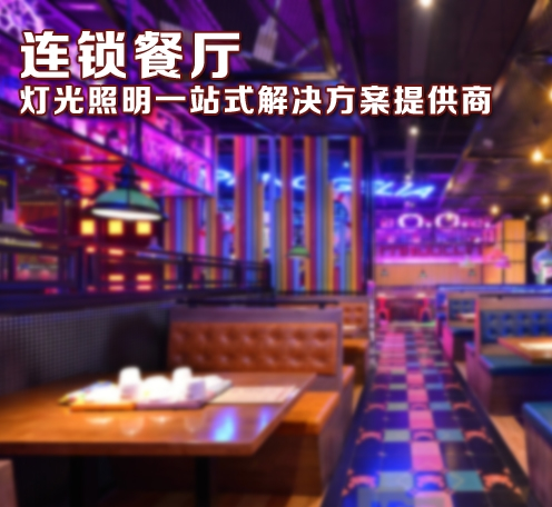 连锁主题餐厅灯光应该如可布局--光柏士餐厅灯具厂家