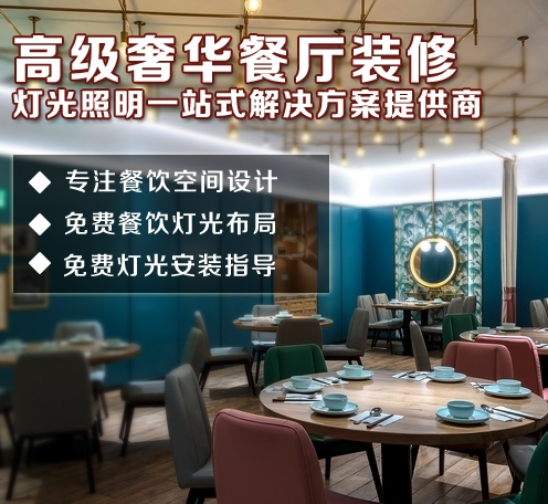 高级奢华现代餐厅灯光设计灯光装饰