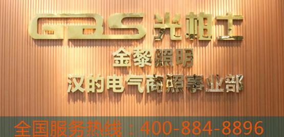 10年专业餐饮工程照明 如何成为中国百强牛商