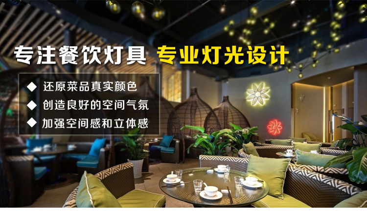 如何利用餐厅的灯光提升餐厅的格调,引流客户?餐饮灯光应用