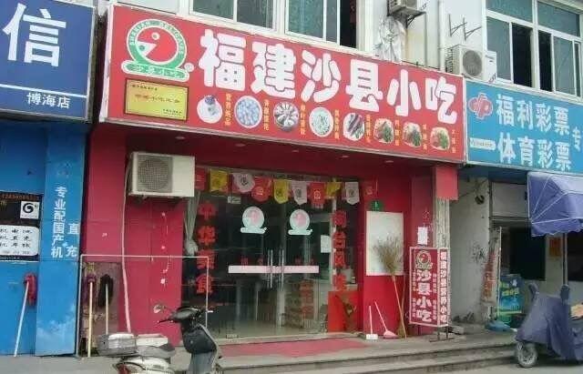 """特色餐厅也要注重""""脸面""""传统特色沙县小吃改造工程--创意日式风格特色餐厅"""