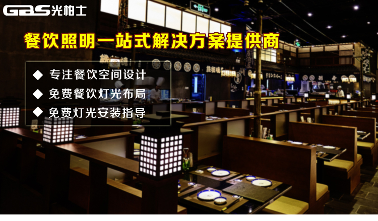 日式餐厅灯光如何设计-云联惠照明