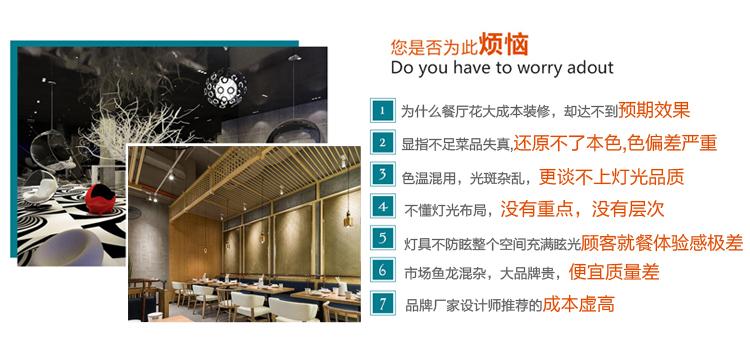 日式餐厅灯光如何设计-1_02.jpg