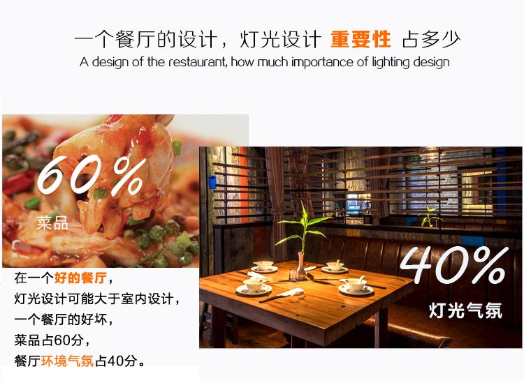 日式餐厅灯光如何设计-1_03.jpg