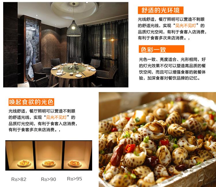 日式餐厅灯光如何设计-1_06.jpg