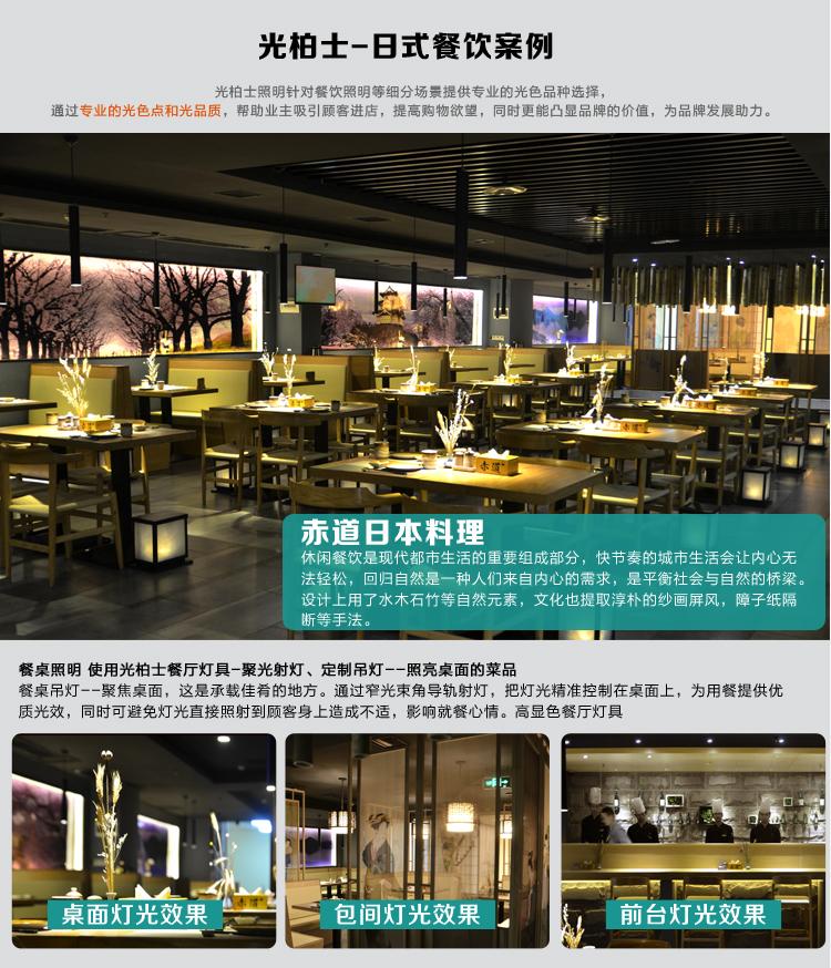 日式餐厅灯光如何设计-1_10.jpg