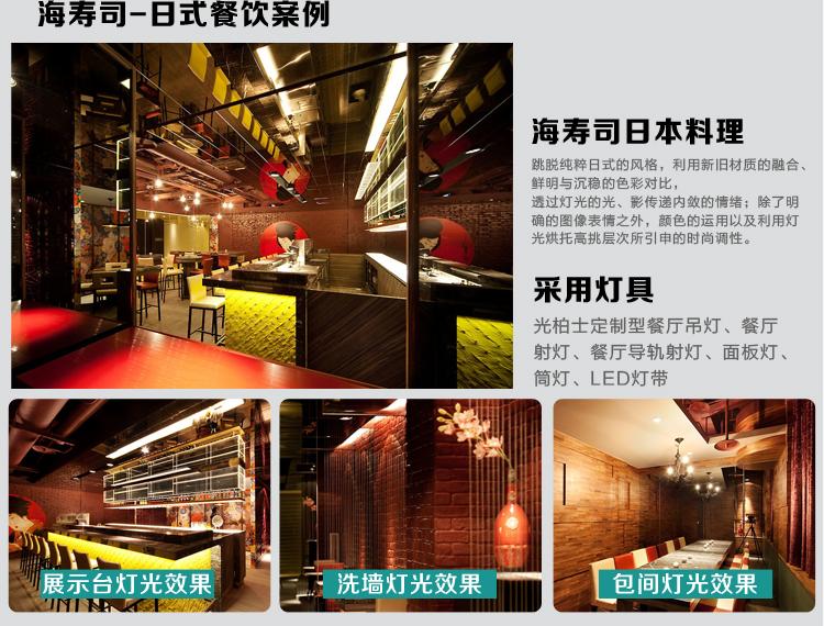 日式餐厅灯光如何设计-1_11.jpg
