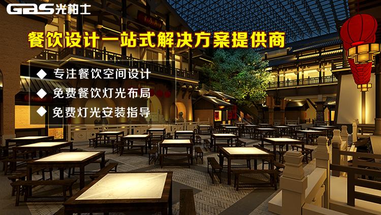 餐饮店面装饰设计--仙彩彩票-首页照明餐厅空间设计