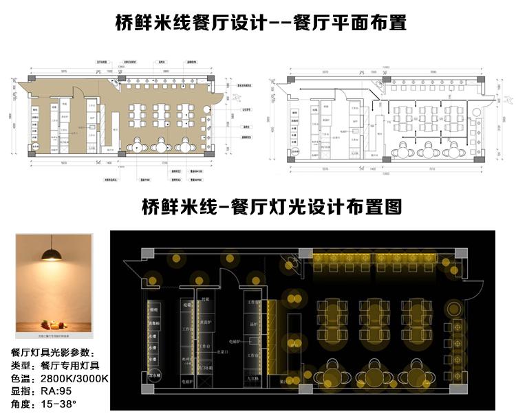 餐厅设计-1_06.jpg