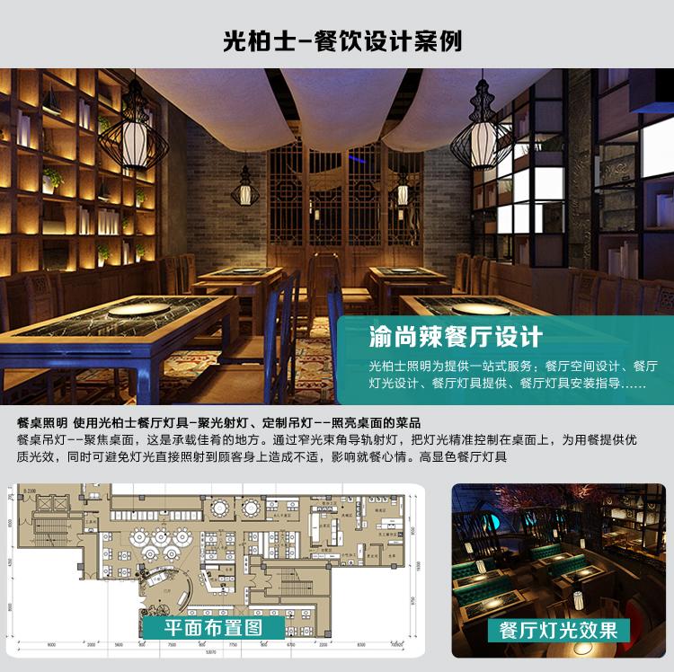 餐厅设计-1_16.jpg
