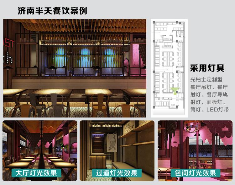 餐厅设计-1_17.jpg