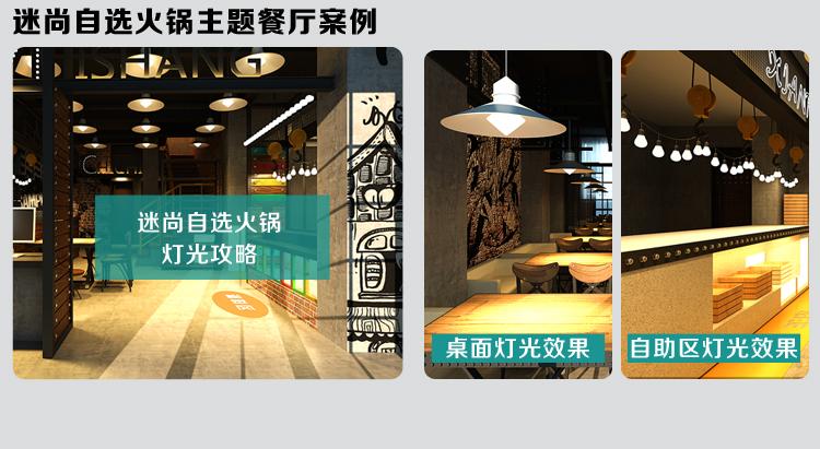 餐厅设计-1_18.jpg
