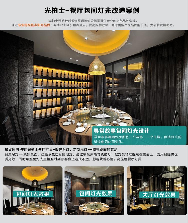 餐厅包房设计-1_10.jpg