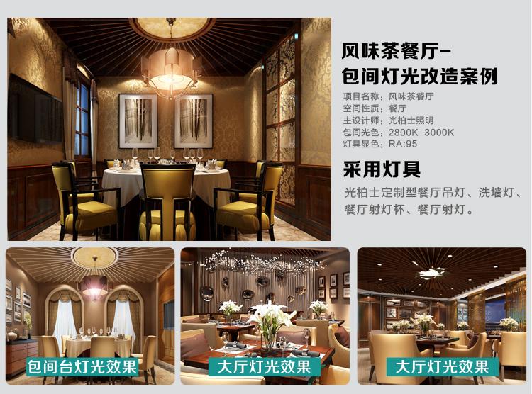 餐厅包房设计-1_11.jpg