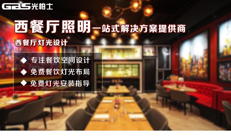 西餐厅灯光设计-1_01.jpg