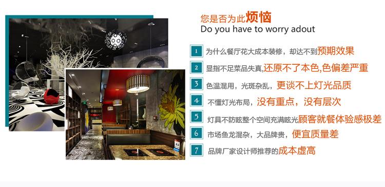 西餐厅灯光设计-1_02.jpg