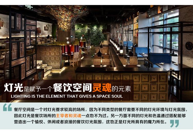 西餐厅灯光设计-1_04.jpg