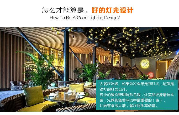 西餐厅灯光设计-1_05.jpg