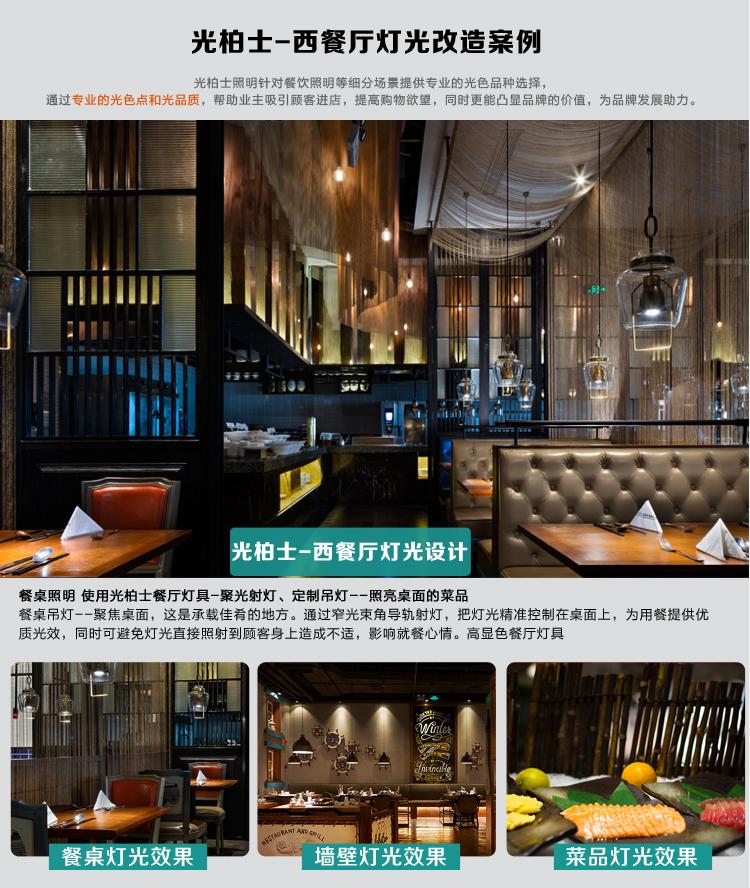 西餐厅灯光设计-1_10.jpg