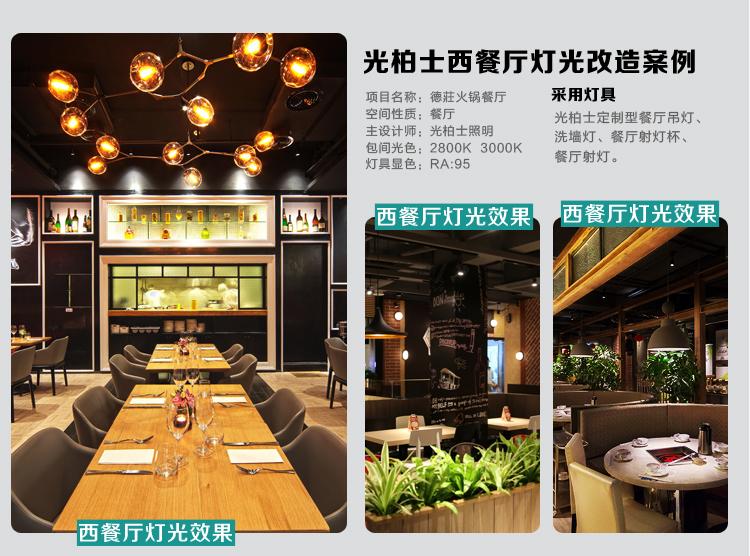 西餐厅灯光设计-1_11.jpg