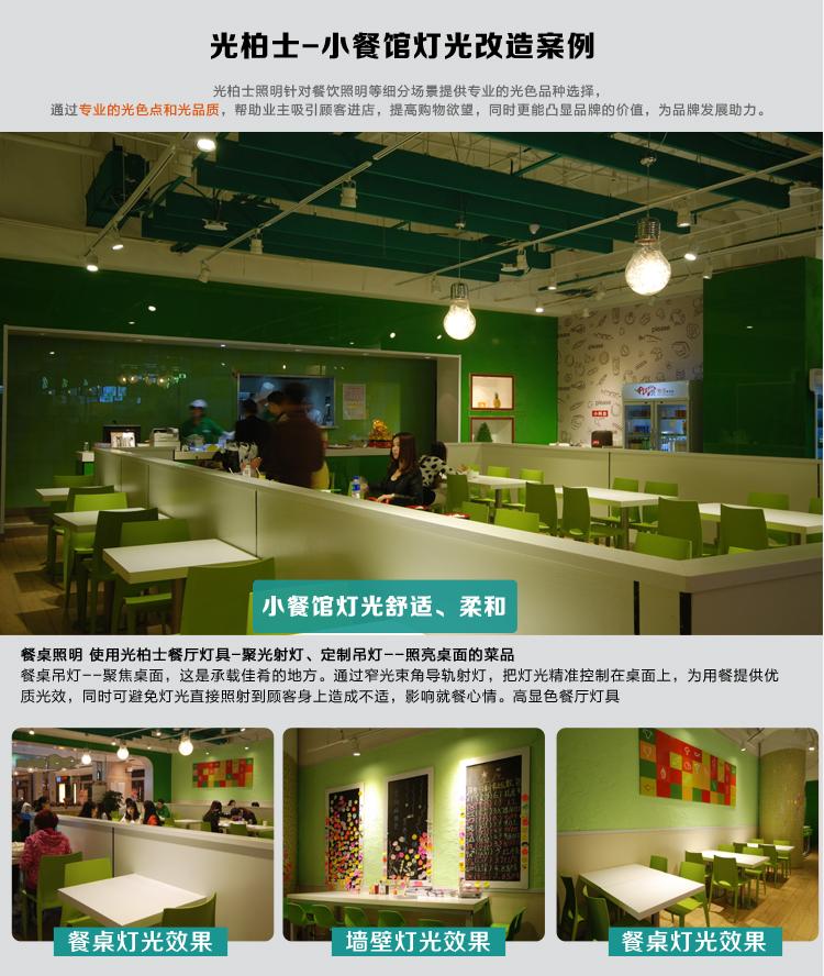 小餐馆灯光设计-1_10.jpg