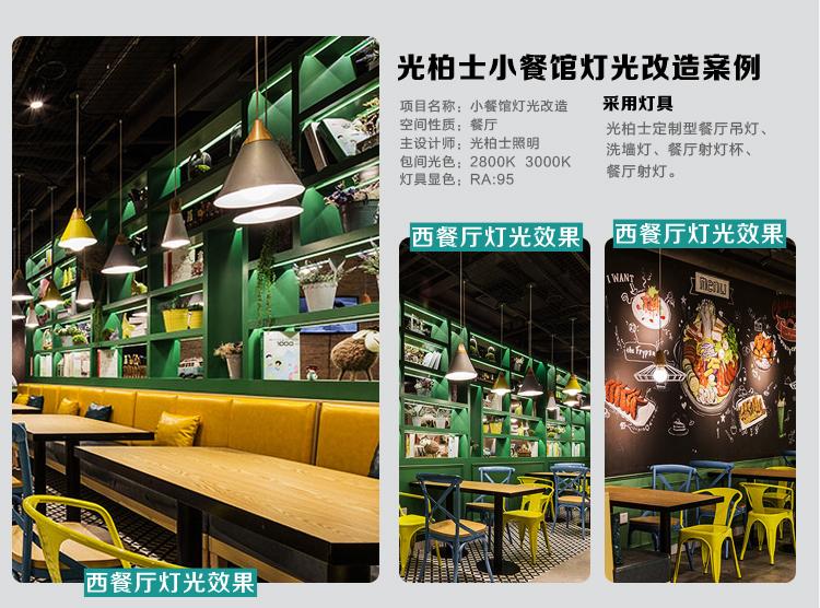 小餐馆灯光设计-1_11.jpg