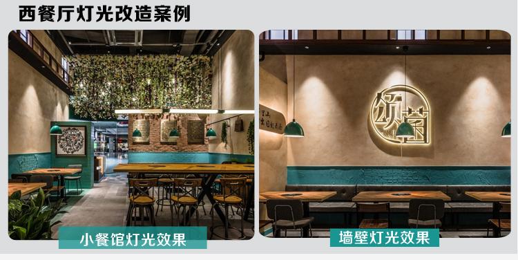 小餐馆灯光设计-1_12.jpg