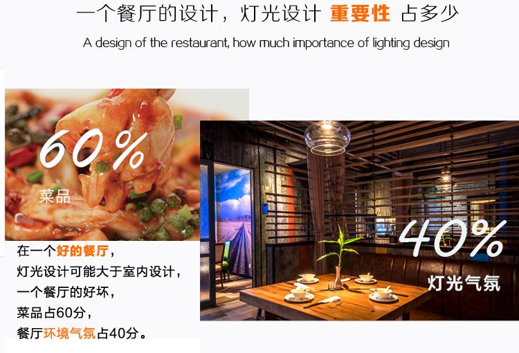 特色餐厅灯光设计-1_03.jpg