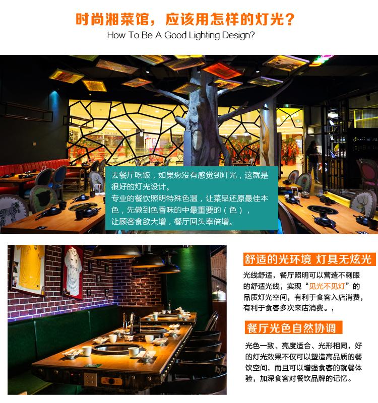特色餐厅灯光设计-1_05.jpg
