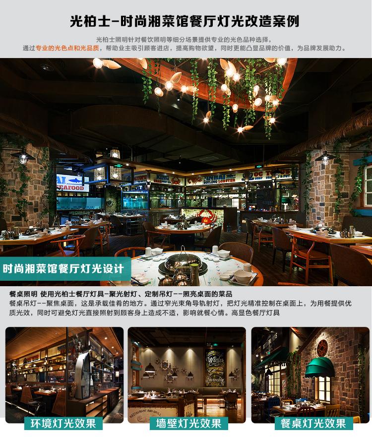 特色餐厅灯光设计-1_13.jpg