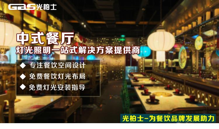 怎样的灯光能提升中式餐厅的销量?中式餐厅灯光设计
