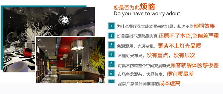 中式餐厅灯光设计-1_02.jpg