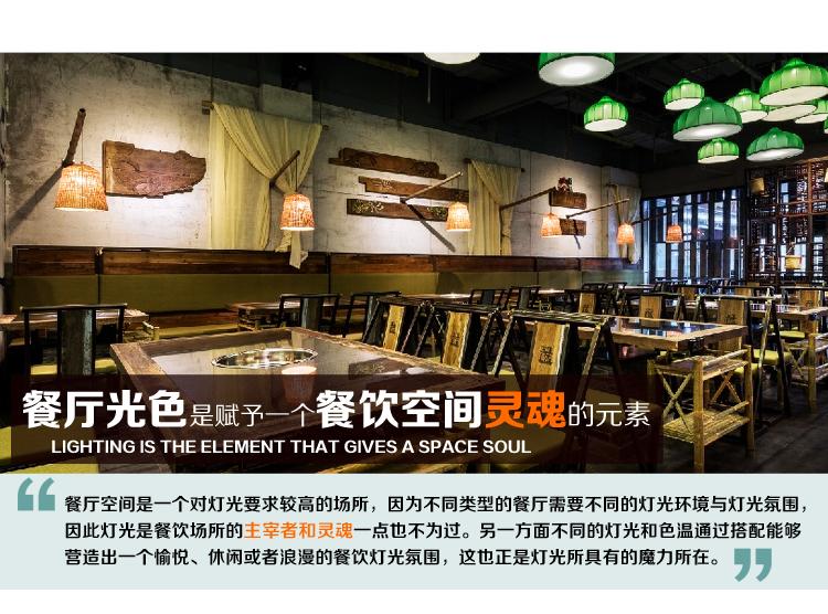 中式餐厅灯光设计-1_04.jpg