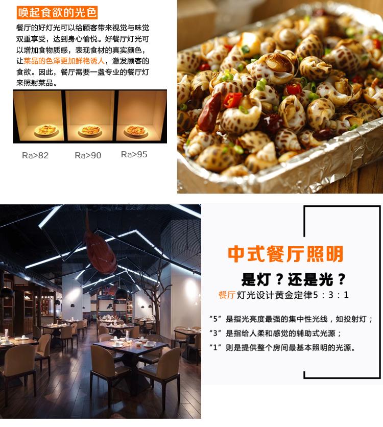 中式餐厅灯光设计-1_06.jpg