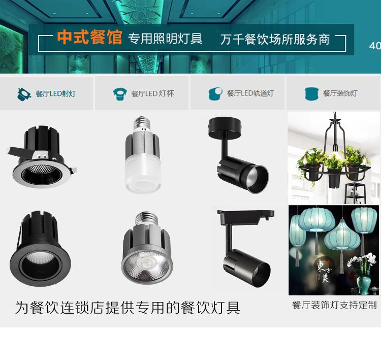 中式餐厅灯光设计-1_07.jpg