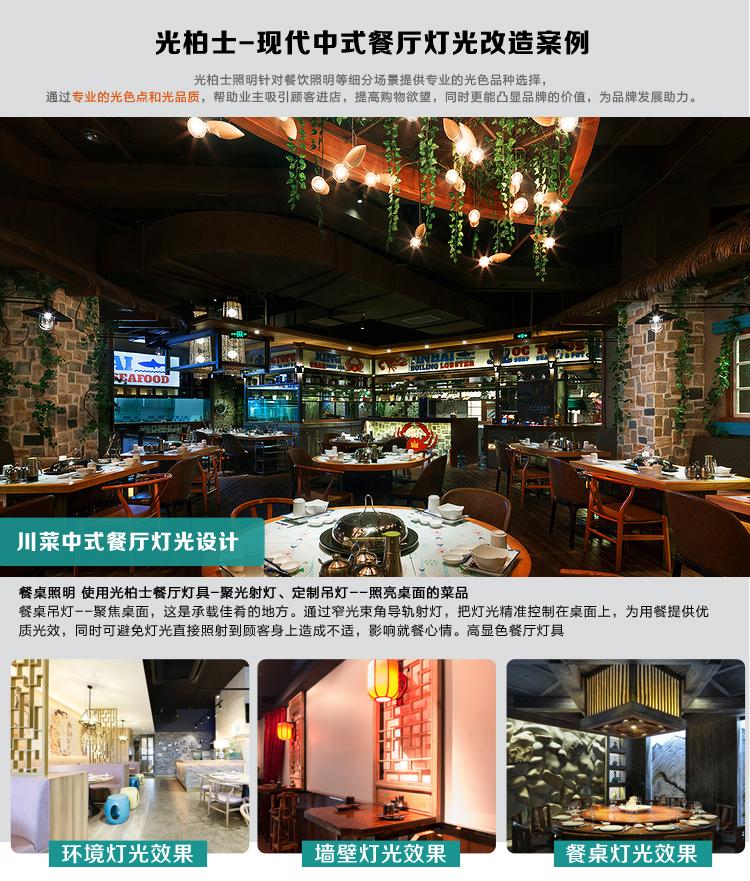 中式餐厅灯光设计-1_13.jpg