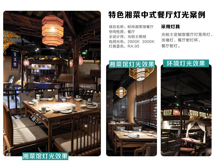 中式餐厅灯光设计-1_14.jpg