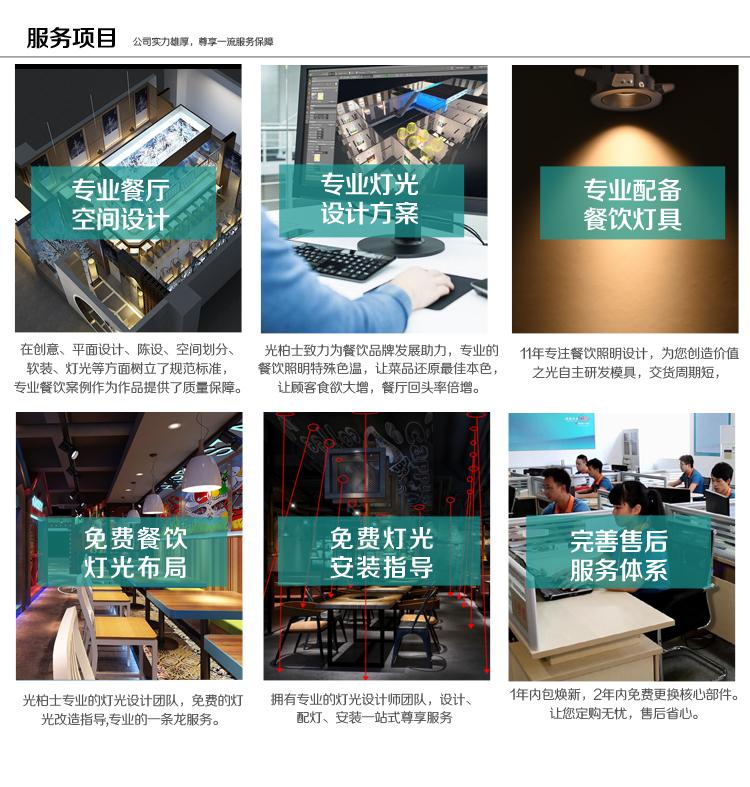 中式餐厅灯光设计-1_15.jpg