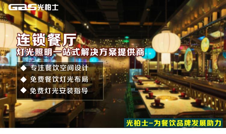 连锁主题餐厅灯光应该如可布局--云联惠照明灯光改造案例