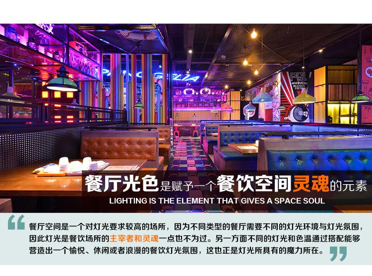 主题餐厅灯光设计-1_04.jpg
