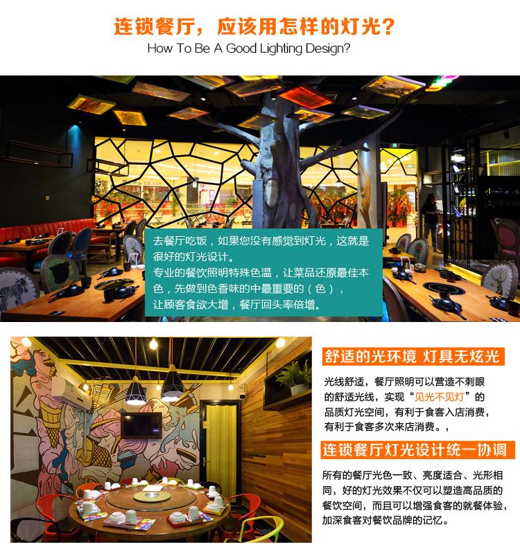主题餐厅灯光设计-1_05.jpg
