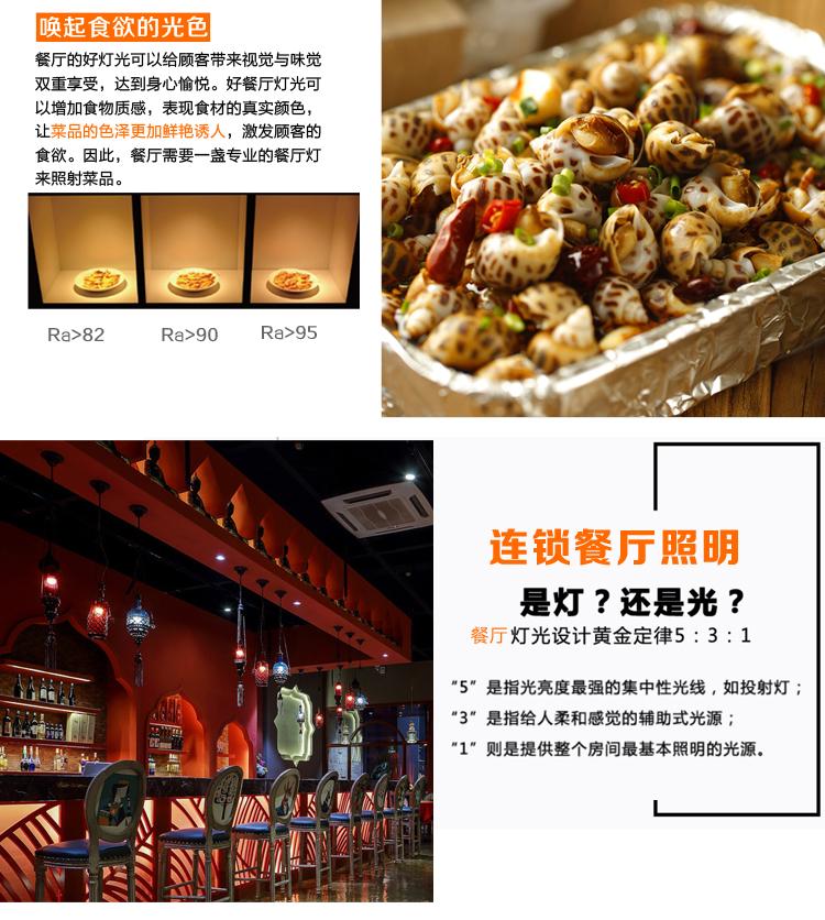 主题餐厅灯光设计-1_06.jpg