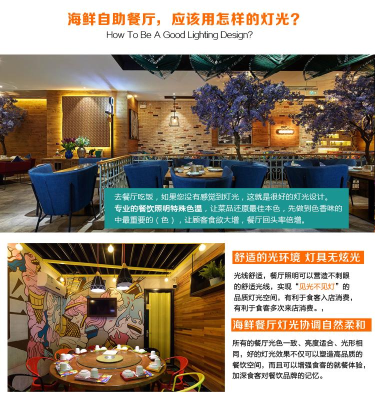海鲜餐厅灯光设计-1_05.jpg