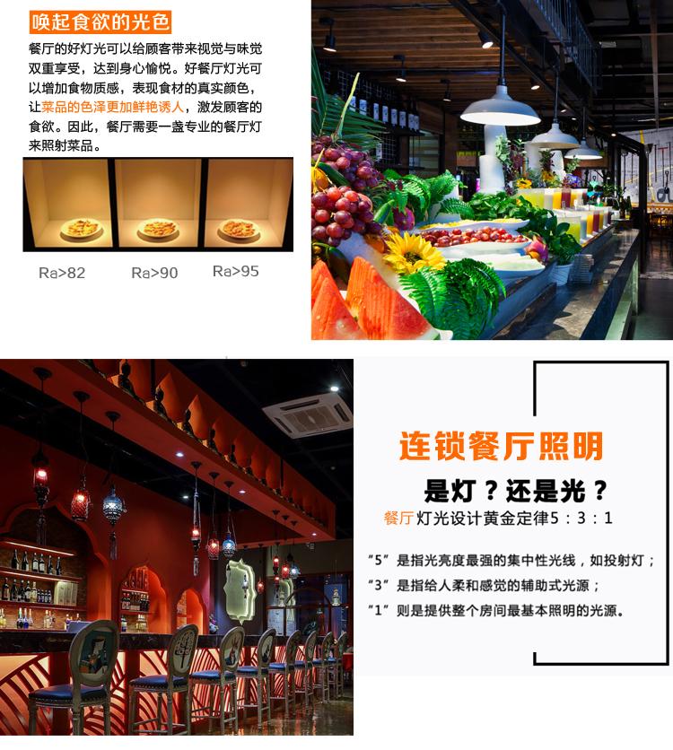 海鲜餐厅灯光设计-1_06.jpg