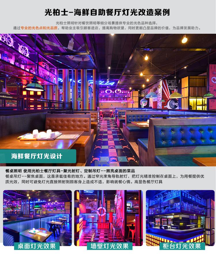 海鲜餐厅灯光设计-1_13.jpg