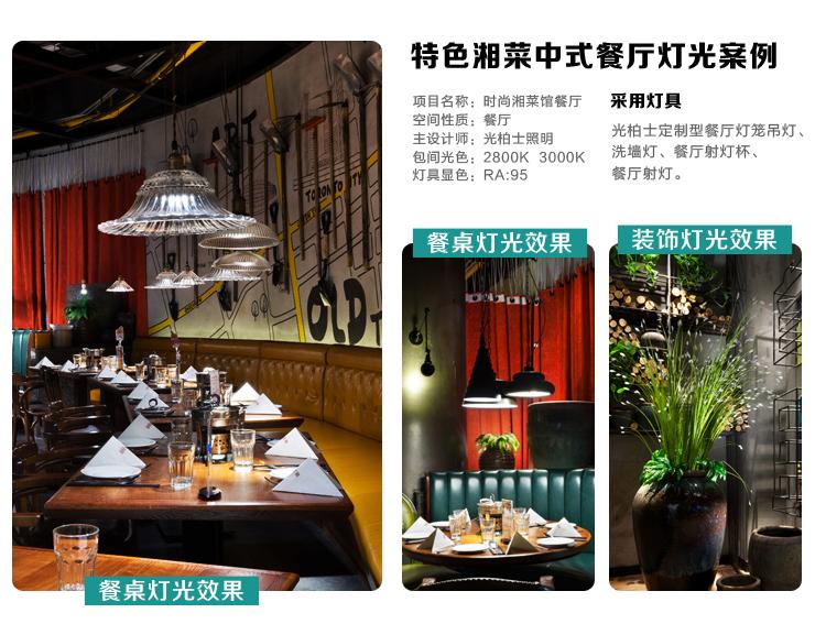 海鲜餐厅灯光设计-1_14.jpg