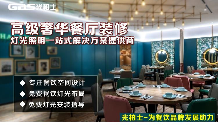高档餐厅装饰灯光设计-1_01.jpg